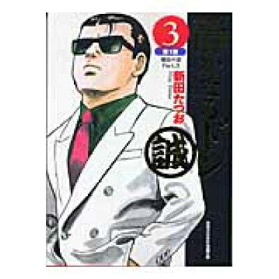 静かなるドン  3(第1部 総長の恋 part /実業之日本社/新田たつお