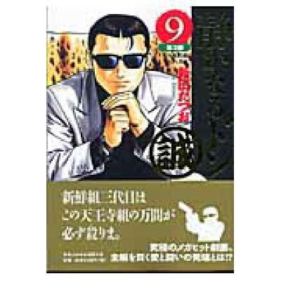 静かなるドン  9(第3部 愛の救出劇 par /実業之日本社/新田たつお