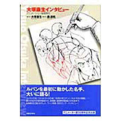 静かなるドン  10(第4部 究極の殺人者 p /実業之日本社/新田たつお