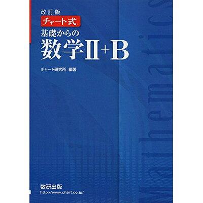 チャート式基礎からの数学2+B   改訂版/数研出版/チャート研究所