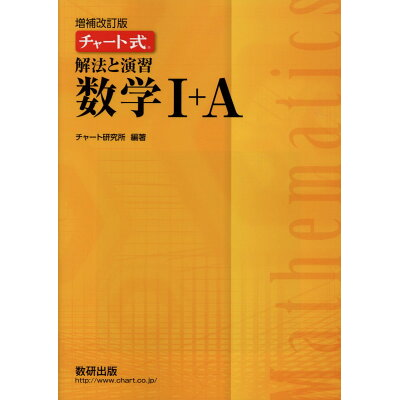 チャート式解法と演習数学1+A   増補改訂版/数研出版/チャート研究所