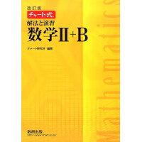 チャート式解法と演習数学2+B   改訂版/数研出版/チャート研究所