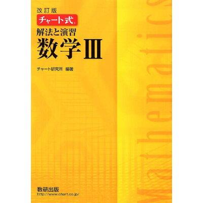 チャート式解法と演習数学3   改訂版/数研出版/チャート研究所