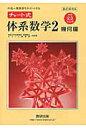 チャート式体系数学2幾何編  中学2,3年生用 4訂版対応/数研出版/岡部恒治