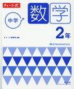 チャート式中学数学2年   新指導要領準拠版/数研出版/チャート研究所