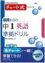 チャート式シリーズ基礎からの中1英語準拠ドリル   /数研出版