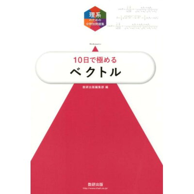 大学入試10日で極めるベクトル   /数研出版/数研出版編集部