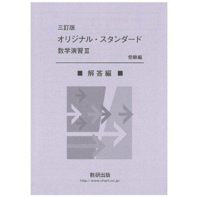 オリジナル・スタンダード数学演習3受験編解答編   三訂版/数研出版/数研出版編集部
