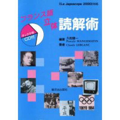 フランス語立体読解術 《Le Japoscope 2000》対応  /駿河台出版社/久松健一