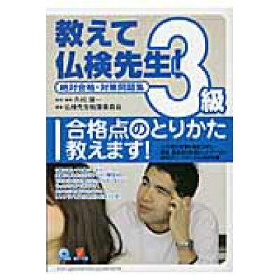 教えて仏検先生!3級 絶対合格・対策問題集  /駿河台出版社/久松健一