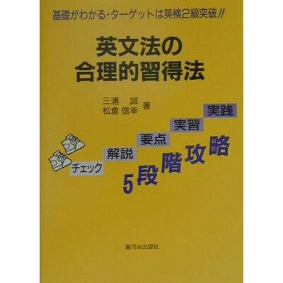 英文法の合理的習得法   /駿河台出版社/三浦誠