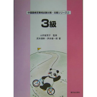 3級   /駿河台出版社/武井満幹