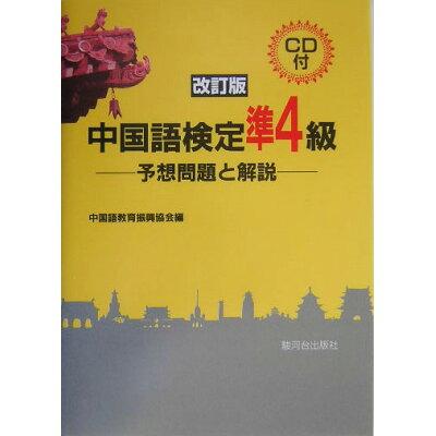 中国語検定準4級 CD付  改訂版/駿河台出版社/中国語教育振興協会編