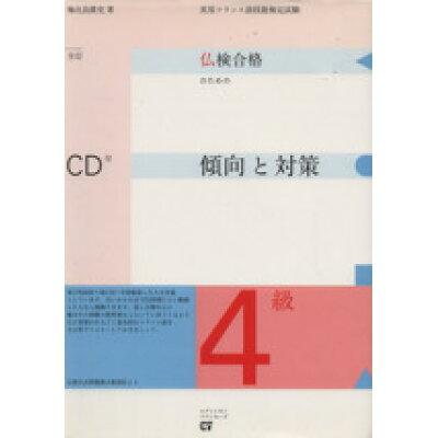 仏検傾向と対策4級 CD付  全訂/エディション・フランセ-ズ/梅比良眞史