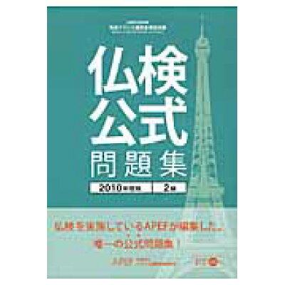 仏検公式問題集2級  2010年度版 /フランス語教育振興協会/フランス語教育振興協会