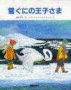 雪ぐにの王子さま   /聖教新聞社/池田大作