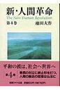 新・人間革命  第4巻 /聖教新聞社/池田大作