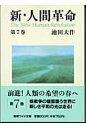 新・人間革命  第7巻 /聖教新聞社/池田大作