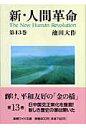 新・人間革命  第13巻 /聖教新聞社/池田大作