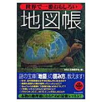 世界で一番おもしろい地図帳   /青春出版社/おもしろ地理学会
