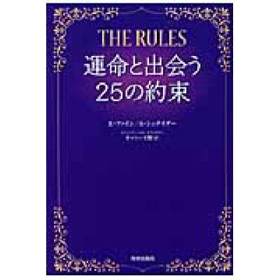 The rules運命と出会う25の約束   /青春出版社/エレン・ファイン