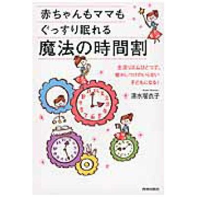 赤ちゃんもママもぐっすり眠れる魔法の時間割   /青春出版社/清水瑠衣子