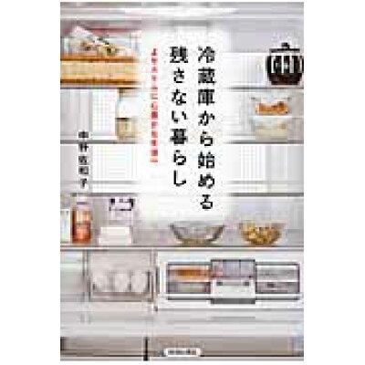冷蔵庫から始める残さない暮らし よりスリムに心豊かな生活へ  /青春出版社/中野佐和子