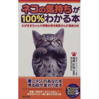 ネコの気持ちが100%わかる本 わがままちゃんの深層心理を獣医さんが徹底分析  /青春出版社/猫の気持ち研究会