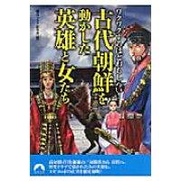 ワクワクするほどおもしろい!古代朝鮮を動かした英雄と女たち   /青春出版社/韓国ドラマ研究会