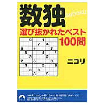 数独選び抜かれたベスト100問   /青春出版社/ニコリ