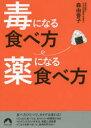 毒になる食べ方薬になる食べ方   /青春出版社/森由香子