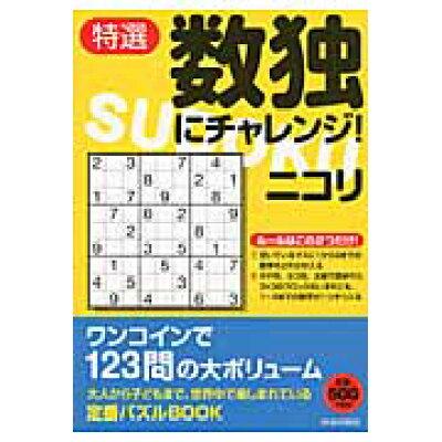 特選数独にチャレンジ!   /青春出版社/ニコリ