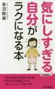 気にしすぎる自分がラクになる本   /青春出版社/長沼睦雄