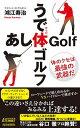 うで体ゴルフ・あし体ゴルフ   /青春出版社/鴻江寿治