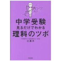 中学受験見るだけでわかる理科のツボ   /青春出版社/辻義夫