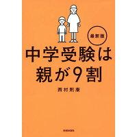 中学受験は親が9割最新版   /青春出版社/西村則康