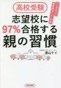 高校受験志望校に97%合格する親の習慣   /青春出版社/道山ケイ