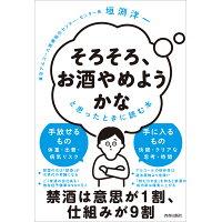 「そろそろ、お酒やめようかな」と思ったときに読む本   /青春出版社/垣渕洋一