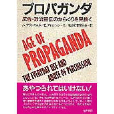 プロパガンダ 広告・政治宣伝のからくりを見抜く  /誠信書房/アンソニ-・プラトカニス