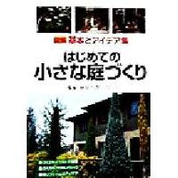 はじめての小さな庭づくり 図解基本とアイデア集  /成美堂出版