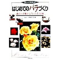 はじめてのバラづくり 栽培の手順がよくわかる186種  /成美堂出版/日本ばら会
