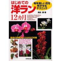 はじめての洋ラン12カ月 毎年美しい花を咲かせるテクニック  /成美堂出版/奥田勝