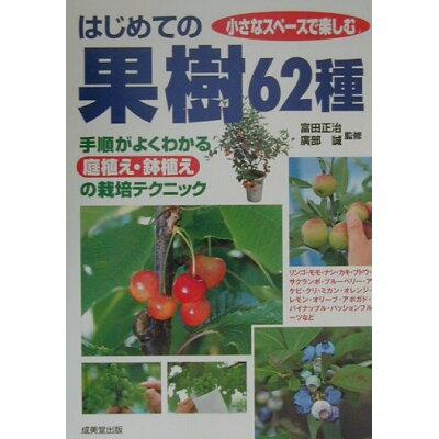 はじめての果樹62種 手順がよくわかる庭植え・鉢植えの栽培テクニック  /成美堂出版/富田正治