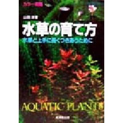 水草の育て方 水草と上手に長くつきあうために  /成美堂出版/山田洋