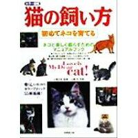 猫の飼い方 初めてネコを育てる  /成美堂出版/山崎哲(写真家)