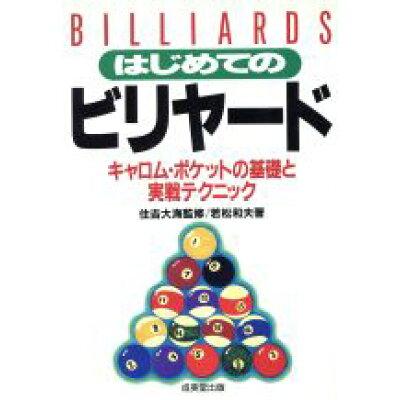 はじめてのビリヤ-ド キャロム・ポケットの基礎と実戦テクニック  /成美堂出版/若松和夫