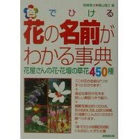 色でひける花の名前がわかる事典 花屋さんの花・花壇の草花450種  /成美堂出版/高橋竜次