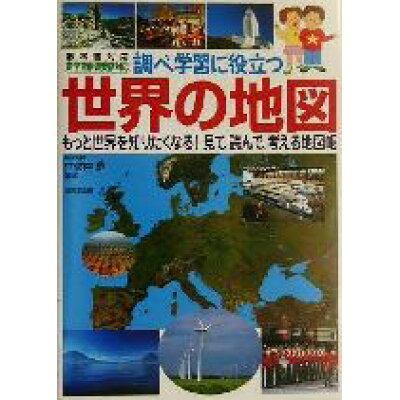 調べ学習に役立つ世界の地図 もっと世界を知りたくなる!見て、読んで、考える地図  /成美堂出版/江波戸昭