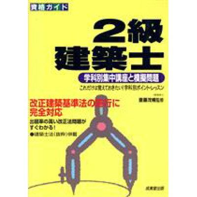 2級建築士 学科別集中講座と模擬問題 〔2001年〕 /成美堂出版/斎藤茂暢
