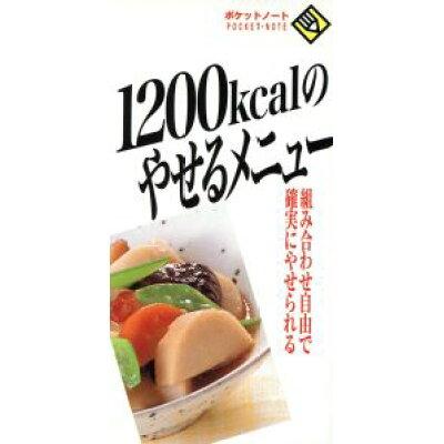 1200kcalのやせるメニュ-   /成美堂出版/成美堂出版株式会社